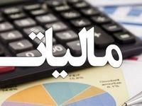 آخرین مهلت ارائه اظهارنامه مالیات اعلام شد