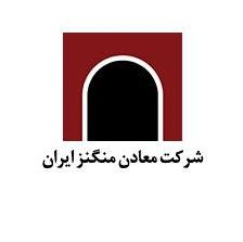 شرکت معادن منگنز ایران