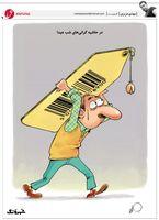 خرید پسته برای عید، حل شد! (کاریکاتور)