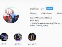 بطحایی سمت خود را در توئیتر و اینستاگرامش تغییر داد