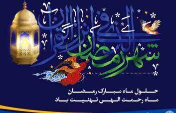 رمضان الکریم با جشنواره ماه نو باشگاه مشتریان بانک تجارت