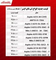 قیمت روز لپ تاپ ایسر/ ۶اسفند۹۹
