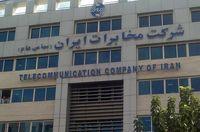 واکنش شرکت مخابرات ایران به اظهارات آذری جهرمی