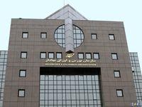 ضامن موفقیت صندوق زمین و ساختمان شهر ری اعلام شد