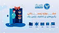 ۷۰ درصد تخفیف هاست در جشنوراه زمستانی پارس پک