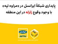 پایداری شبکه ایرانسل با وجود وقوع زلزله در گلستان