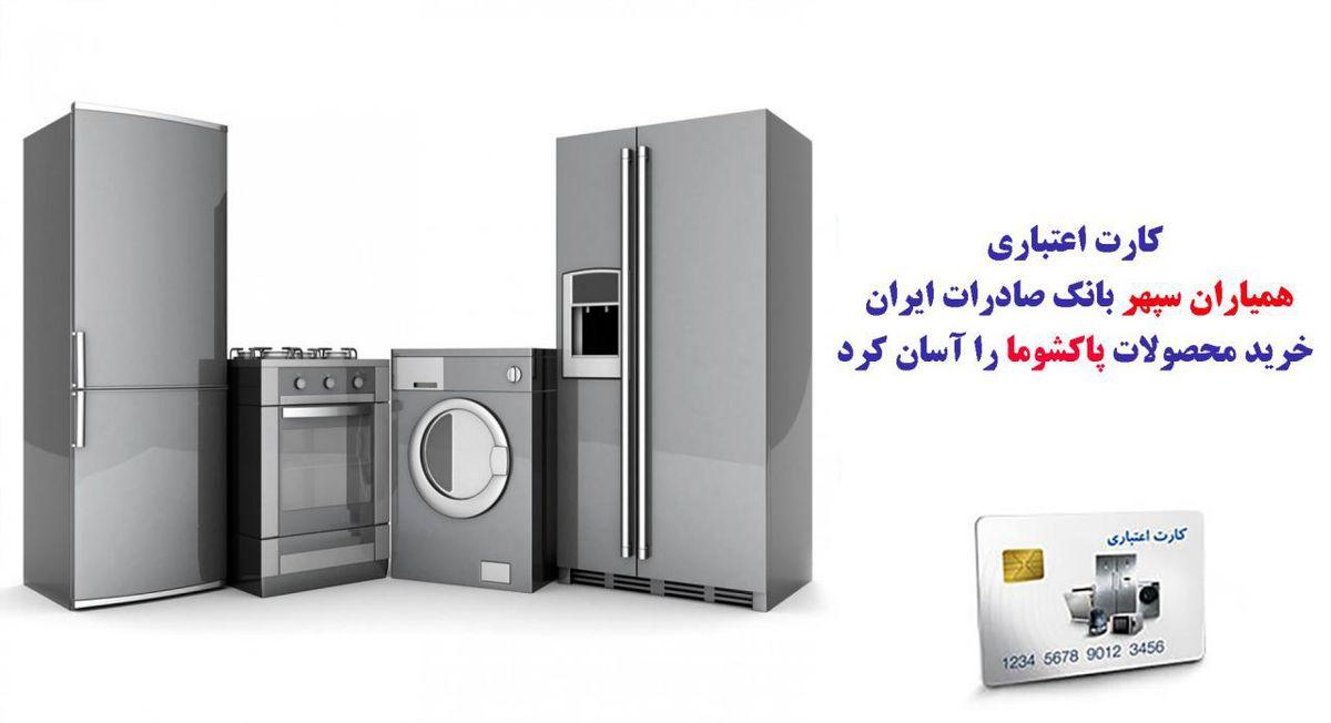 خرید آسان محصولات «پاکشوما» با کارت اعتباری «همیاران سپهر» بانک صادرات