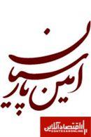 خدمات بیمه ای امین پارسیان