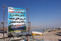 ورود مجردها به این تفرجگاه دریاچه ارومیه ممنوع!
