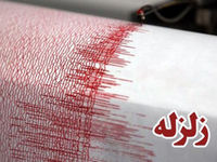 وقوع زمینلرزه ۳.۸ریشتری در استان بوشهر