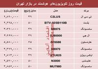 قیمت انواع تلویزیونهای هوشمند در بازار تهران؟ +جدول