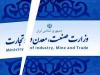 جزئیات طرح نمایندگان مجلس برای احیای وزارت بازرگانی