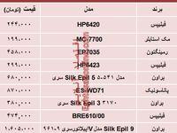 مظنه انواع اپیلاتور در بازار تهران؟ +جدول