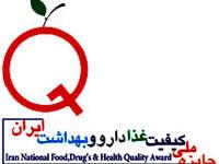 «جایزه ملی کیفیت غذا» توسط کانون انجمنهای صنایع غذایی ایران ممیزی، انتخاب و برگزار میشود