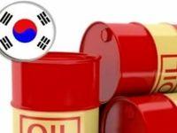 کره جنوبی واردات نفت از ایران را بطور کامل متوقف کرد