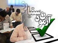 نتایج سختترین آزمون ایران اعلام شد +زمان ثبتنام