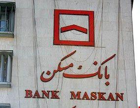 مطالبات مشکوکالوصول بانک مسکن به رقم بیسابقه ۱۲/۳ هزار میلیارد تومان رسید