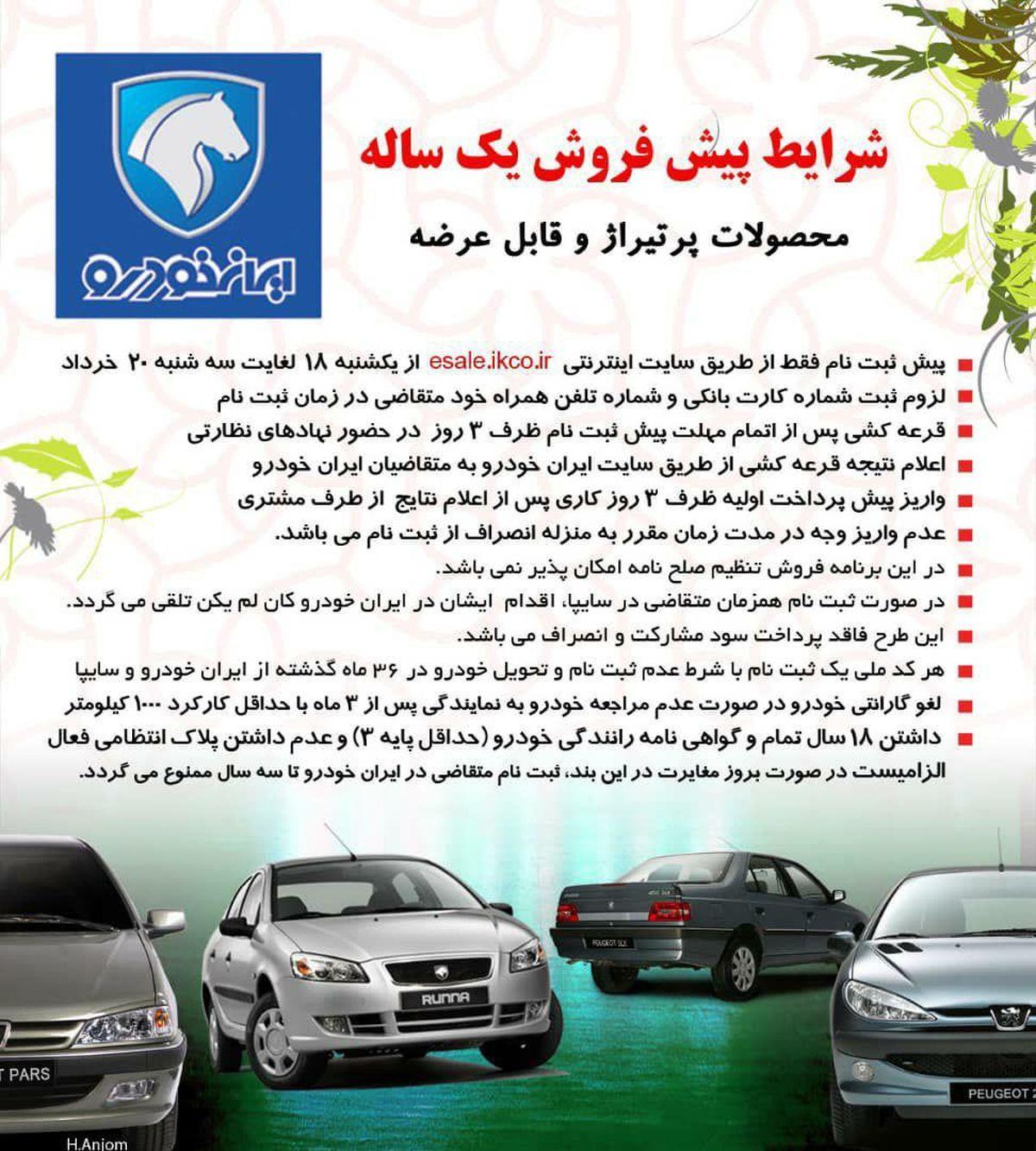 پیش فروش جدید ایران خودرو از فردا +شرایط