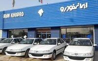 اعلام شرایط پیش فروش محصولات ایران خودرو  ویژه دهه فجر +فیلم