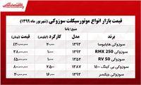 قیمت روز موتورسیکلت سوزوکی +جدول