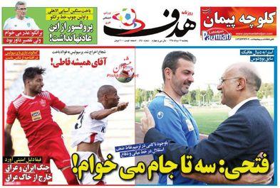 Hadaf