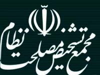 پاسخ مجمع تشخیص مصلحت نظام به رئیس  بنیاد مستضعفان