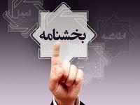 اعطای تسهیلات بانکی مشروط به تکمیل اطلاعات در سمات شد
