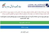 امکان فروش ۶۰درصد سهام عدالت در بانک رفاه کارگران