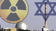 موضع گیری ایران علیه تهدید  هستهای رژیم صهیونیستی