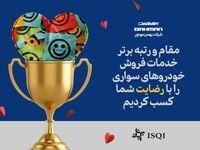 بهمن موتور مقام اول خدمات فروش سال 98 شد