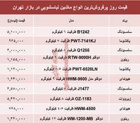 قیمت انواع ماشین لباسشویی در بازار تهران؟ +جدول