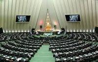 آغازجلسه غیرعلنی مجلس برای بررسی وضعیت مالی کشور