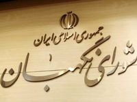 طرح تشکیل وزارت بازرگانی به مجلس بازگشت