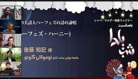 برگزاری مراسم مجازی یلدا در ژاپن