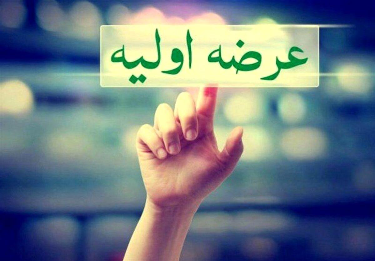 عرضه ۳۰ میلیون سهام شرکت سپیدار سیستم در فرابورس ایران
