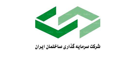 یک عضو هیئت مدیره شرکت سرمایه گذاری ساختمان ایران جابجا شد