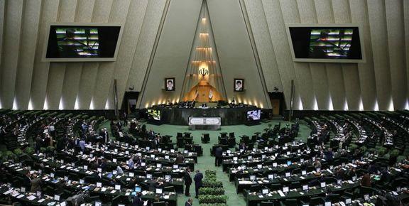 سومین روز بررسی بودجه سال ۹۸ در مجلس آغاز شد