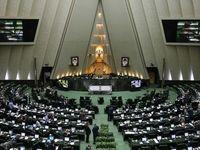 بررسی کلیات لایحه بودجه در صحن علنی مجلس آغاز شد