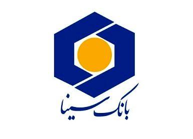 مشارکت بانک سینا در طرحهای اشتغالزایی و تولید