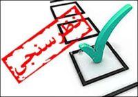واکنش مدیرکل دفتر مطالعات اجتماعی و فرهنگی شهرداری به ادعای داده سازی در نظرسنجیها!