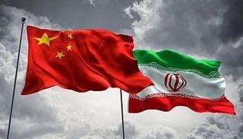 چین: آماده همکاری با ایران برای برقراری ثبات در منطقه هستیم
