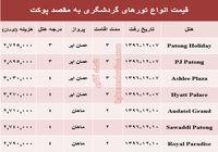 هزینه سفر به پوکت در اسفند ماه جاری +جدول