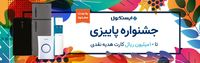 جشنواره پاییزی ایستکول: تا 10 میلیون ریال کارت هدیه نقدی
