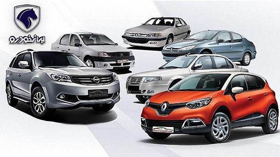 ایران خودرو کدام خودروها را تحویل نمیدهد؟