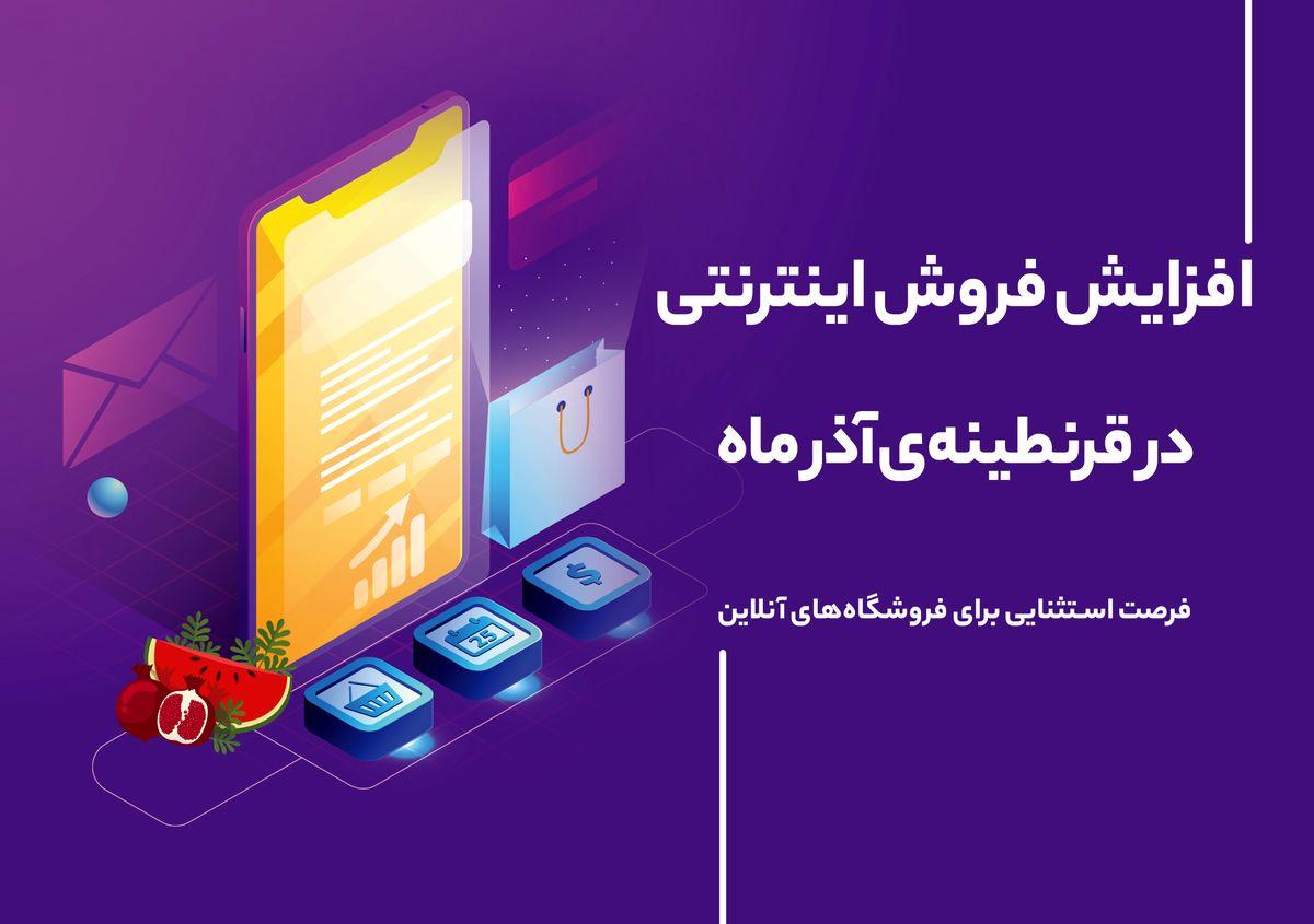 افزایش فروش اینترنتی در قرنطینه آذرماه سال99