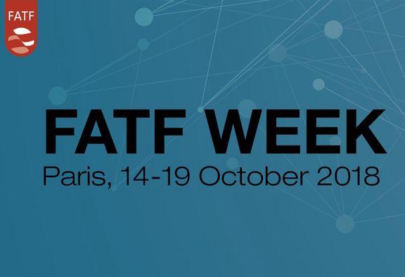 اجلاس شش روزه(FATF) از فردا در پاریس برگزار میشود