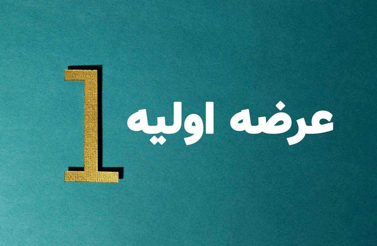 اولین عرضه اولیه سال جدید در فرابورس ایران