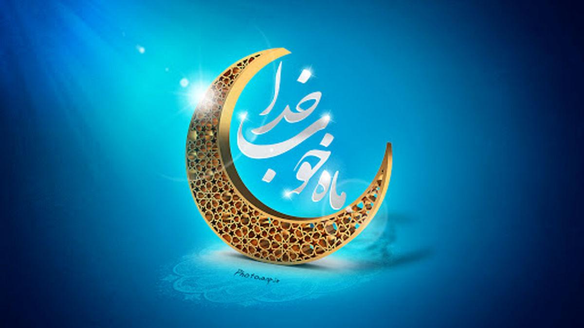 دعای روز دوم ماه مبارک رمضان +صوت