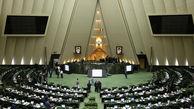 جلسه غیرعلنی مجلس برای بررسی مشکلات اقتصادی و امنیتی