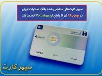 تاریخ انقضای سپهر کارتهای بانک صادرات سه ماه تمدید شد